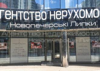 официальное агентство недвижимости в ЖК Новопечерские Липки.